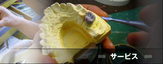 ジルコニア 歯科技工 オールセラミック